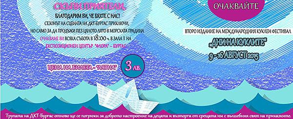 """""""Часът на куклите"""" представя 9 от най-атрактивните детски постановки в Бургас"""