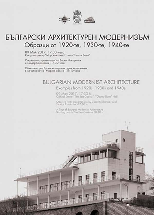"Exhibition ""Bulgarian Architectural Modernism from the 20s, 30s and 40s of the 20th Century"