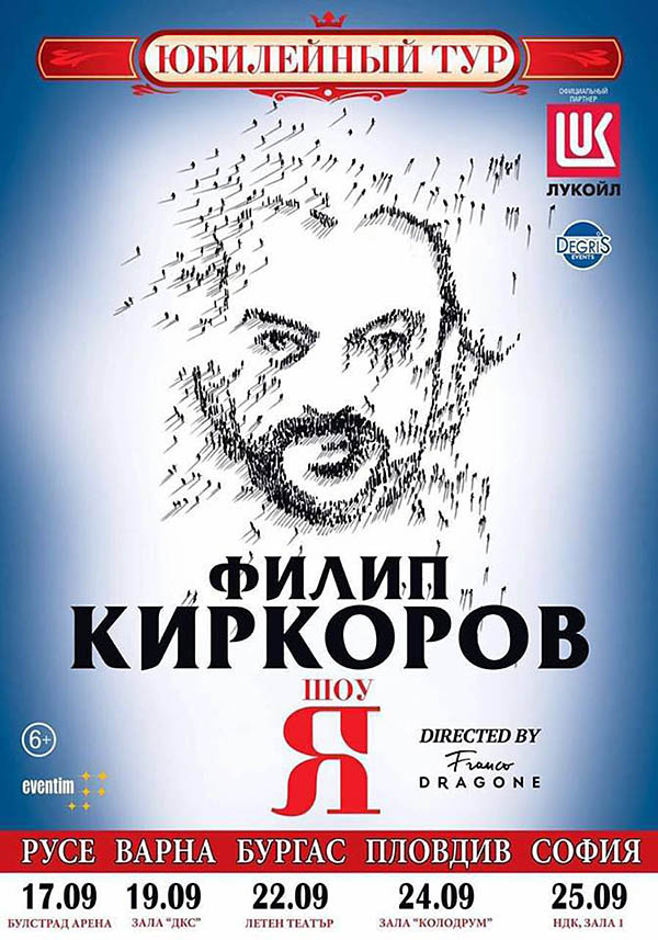 "PHILIP KIRKOROV WITH NEW SHOW ""I"""
