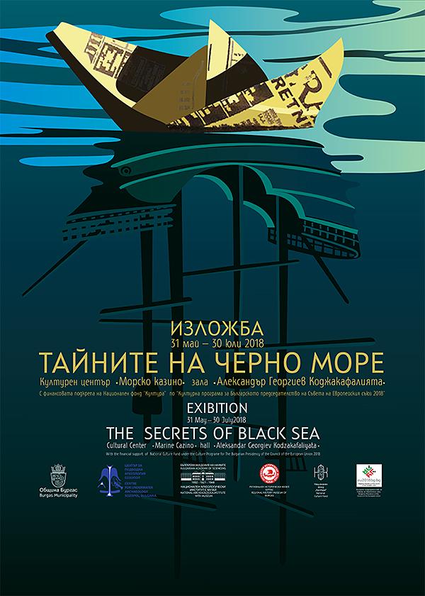 """Изложба """"Тайните на Черно море"""""""