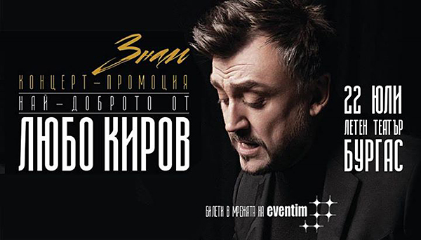 Concert of Lubo Kirov